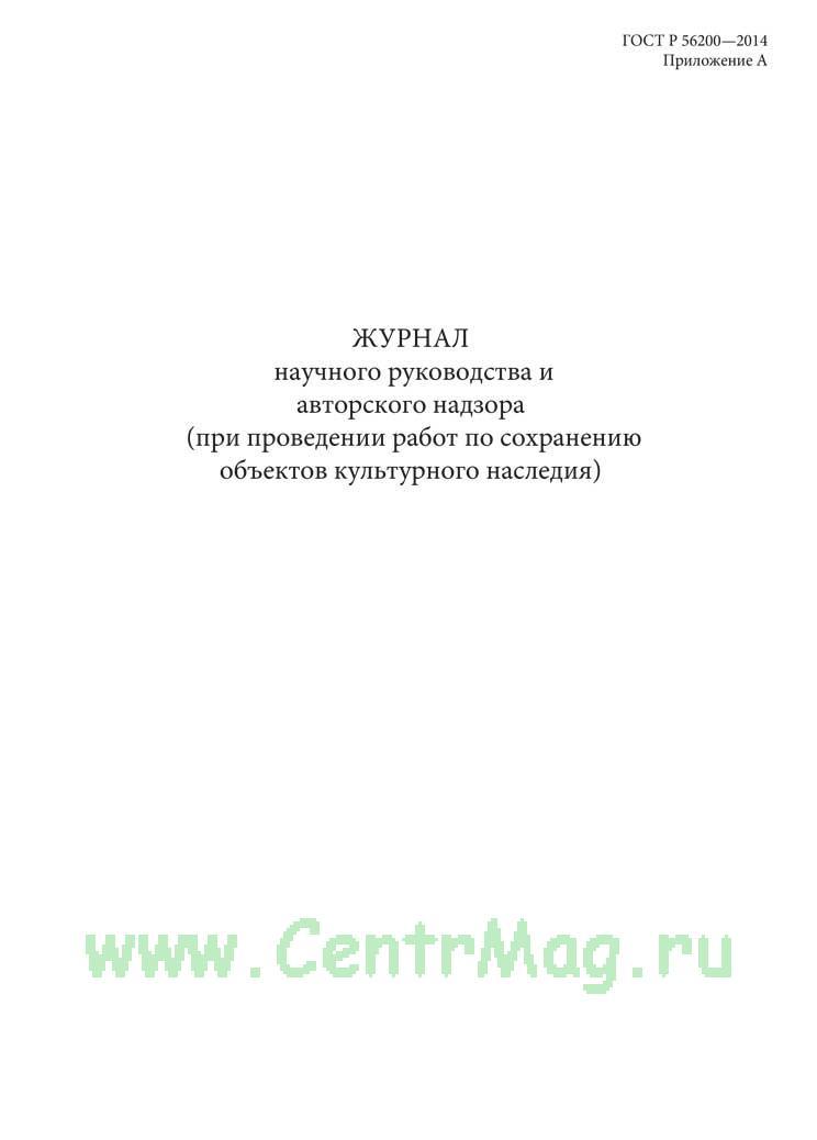 Журнал научного руководства и авторского надзора при проведении работ по сохранению объектов культурного наследия