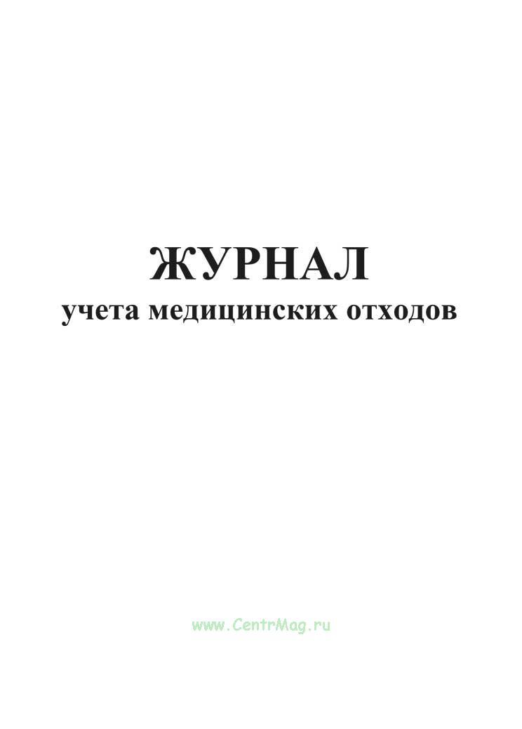 Журнал учета медицинских отходов