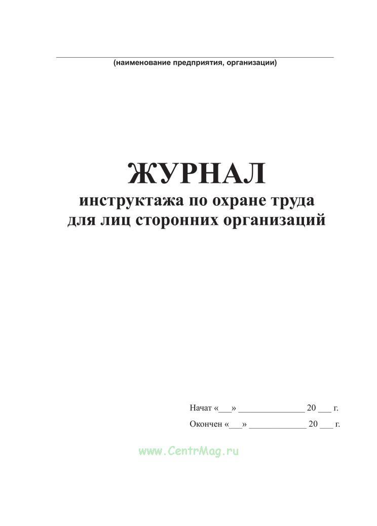 титульный лист для инструктажа по охране труда