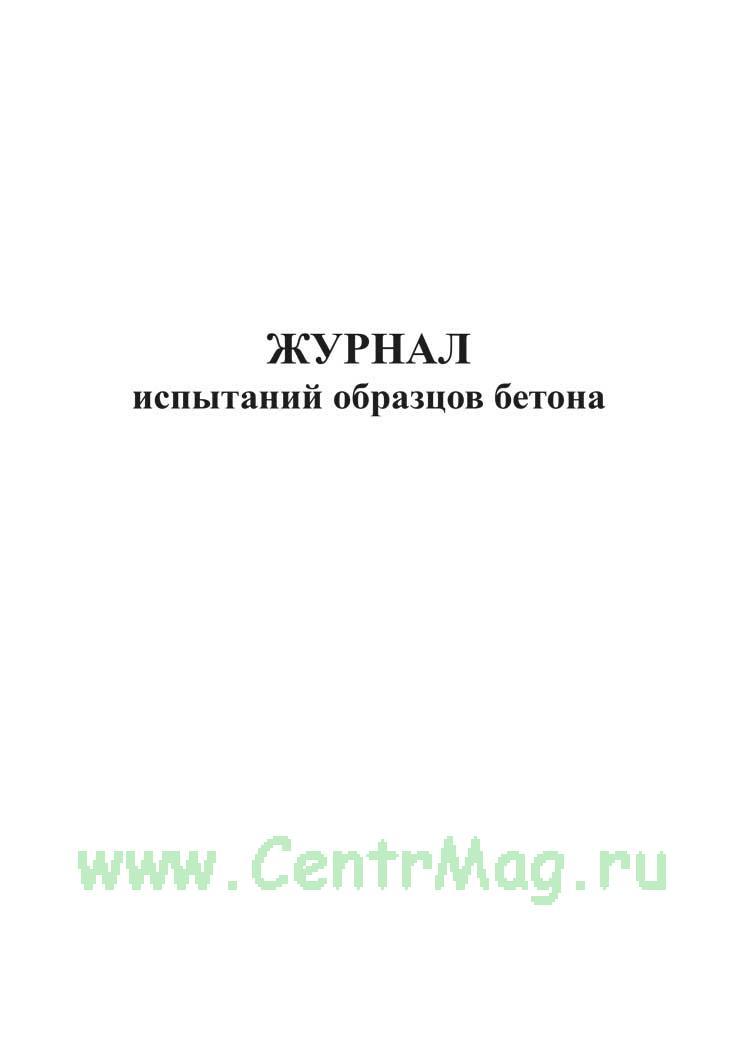 Журнал испытаний образцов бетона