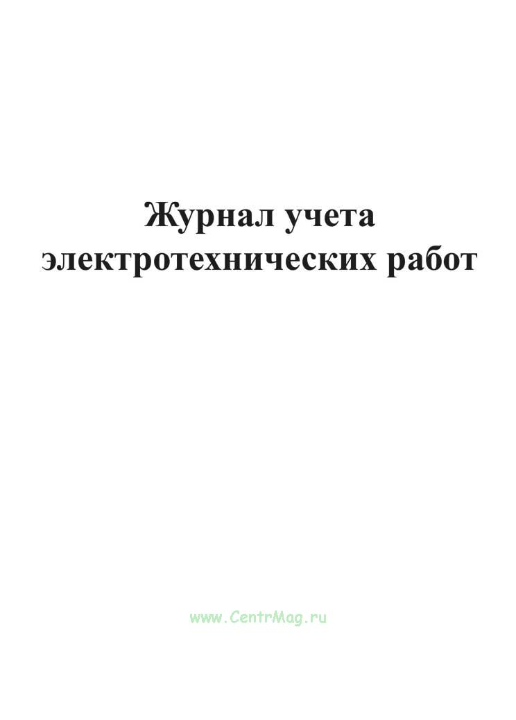 Журнал учета электротехнических работ