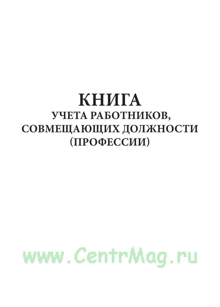 Книга учета работников, совмещающих должности (профессии