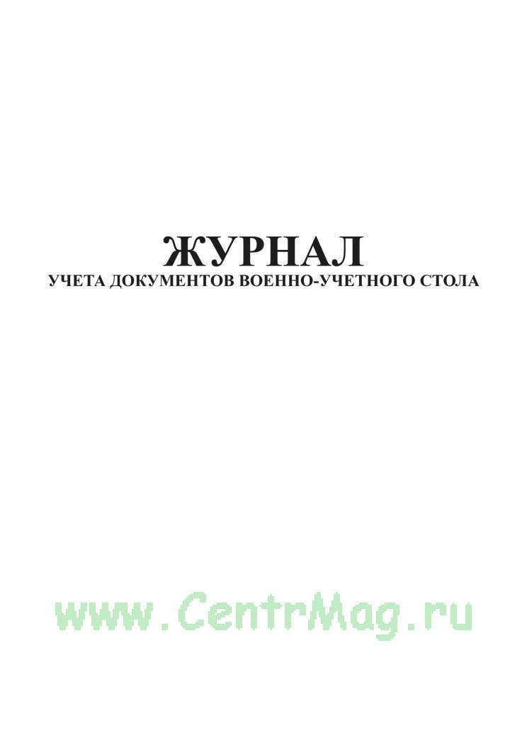 Журнал учета документов военно-учетного стола