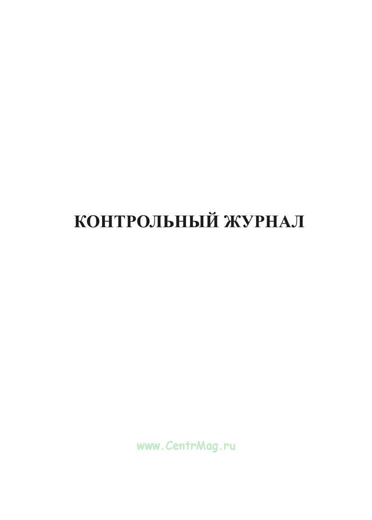 Контрольный журнал, формат А4