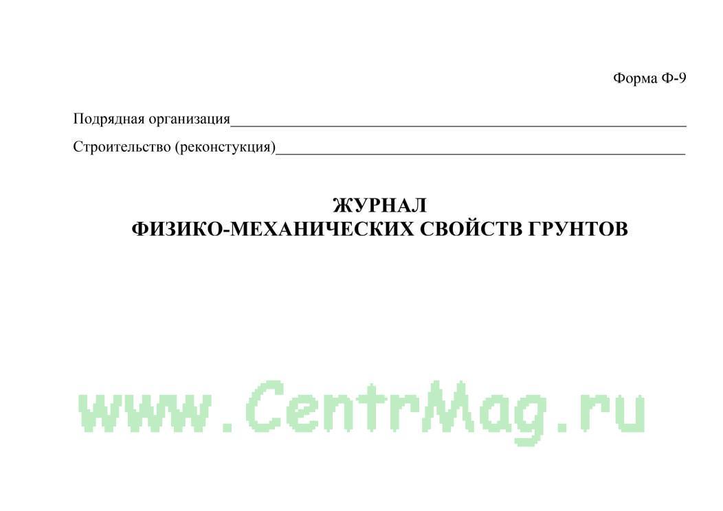 Журнал физико-механических свойств грунтов, форма Ф-9
