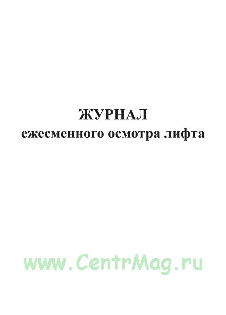 Журнал ежесменного осмотра лифта