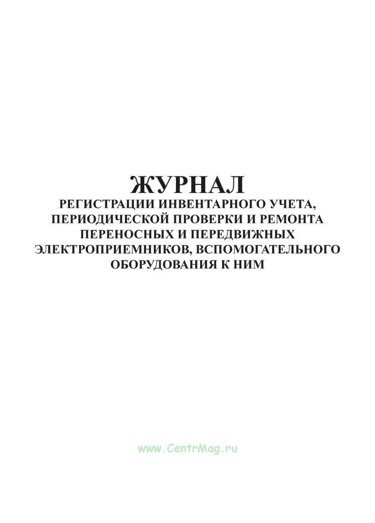 Журнал регистрации инвентарного учета, периодической проверки и ремонта переносных и передвижных электроприемников, вспомогательного оборудования к ним