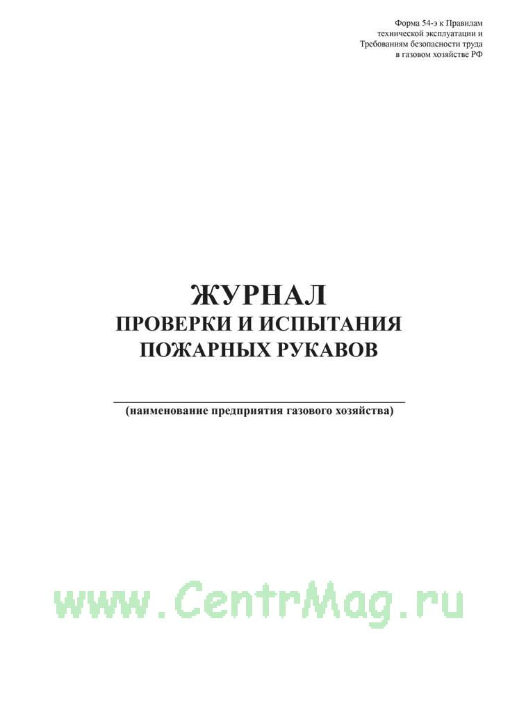 Журнал проверки и испытания пожарных рукавов. форма 54-э