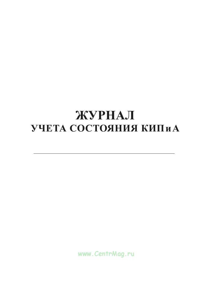 Журнал учета состояния КИП и А