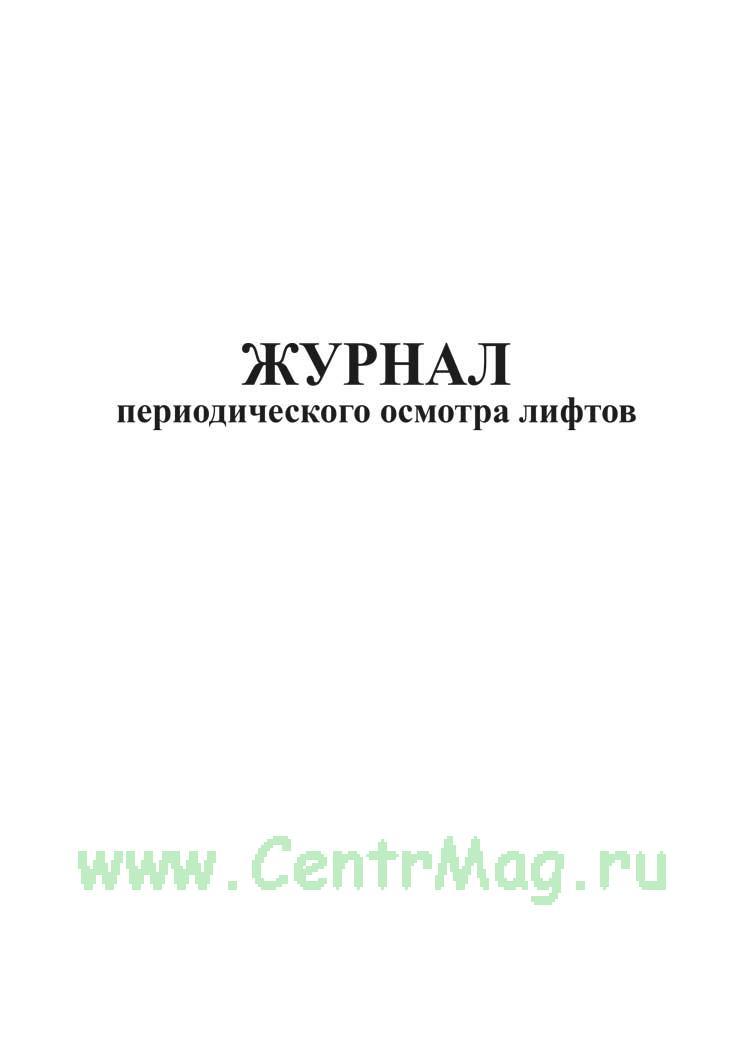 Журнал периодического осмотра лифтов