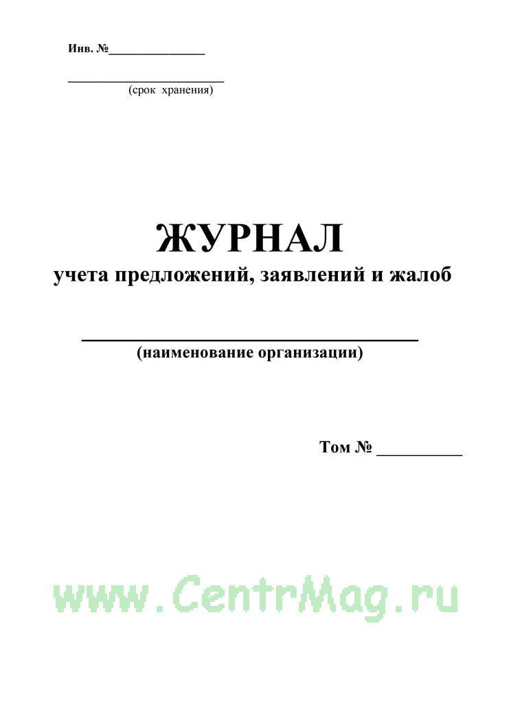 Журнал учета предложений, заявлений и жалоб