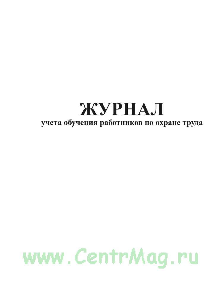 Журнал учета обучения работников по охране труда