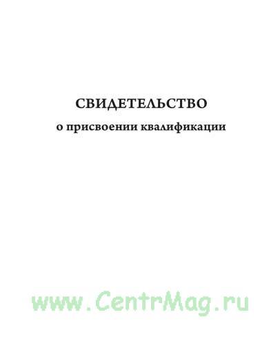 Свидетельство о присвоении квалификации (тонкая обложка)