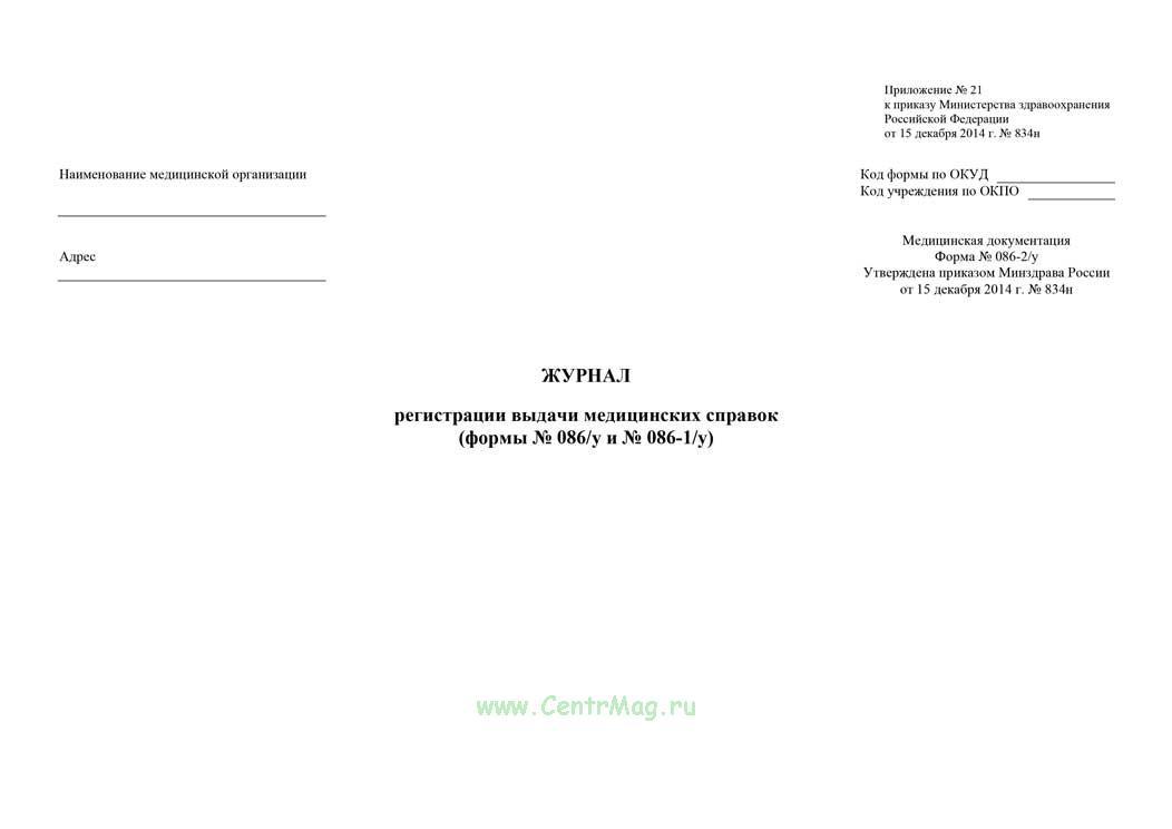 Журнал регистрации выдачи медицинских справок, форма N 086-2/у