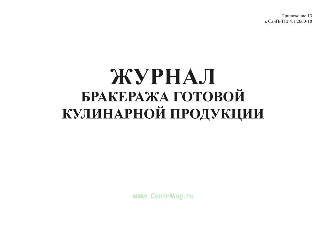 Журнал бракеража готовой кулинарной продукции