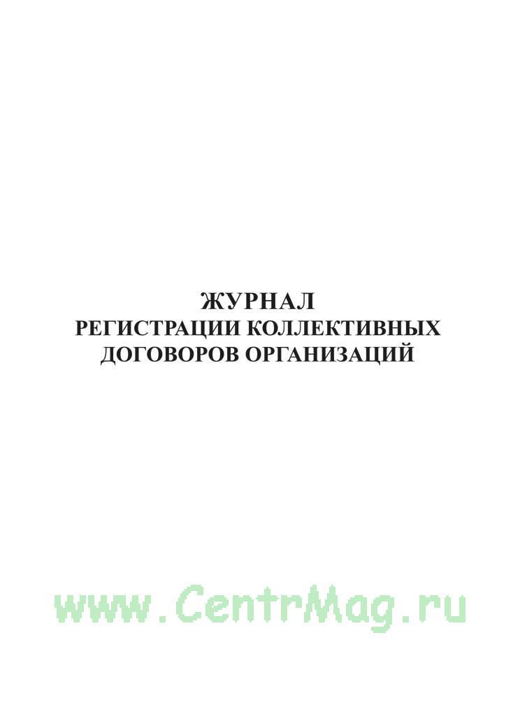 журнал регистрация договоров предприятия получил