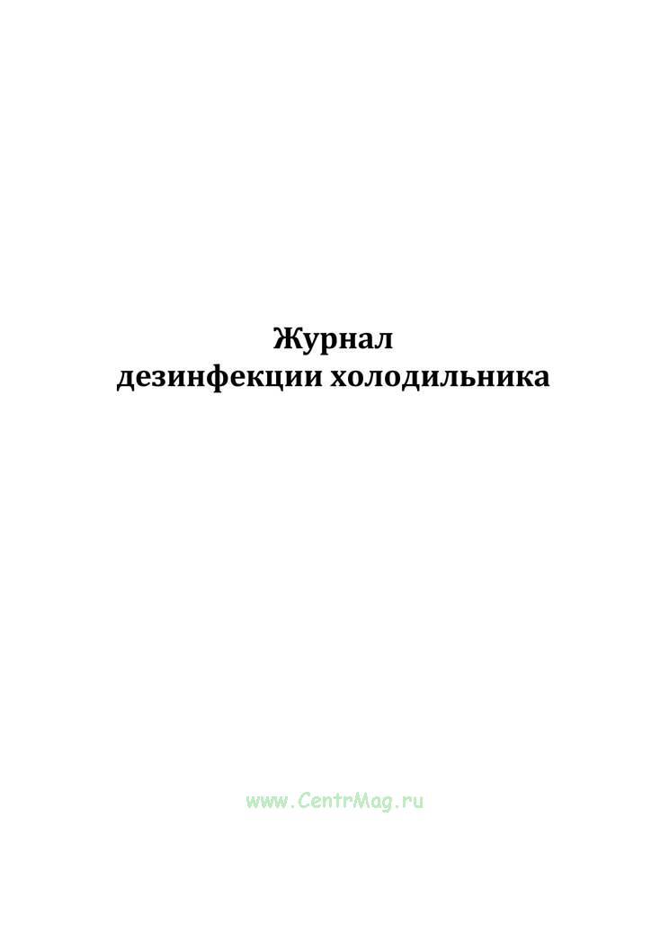 Журнал дезинфекции холодильника