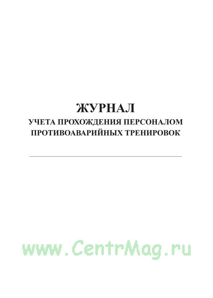 Журнал учета прохождения персоналом противоаварийных тренировок