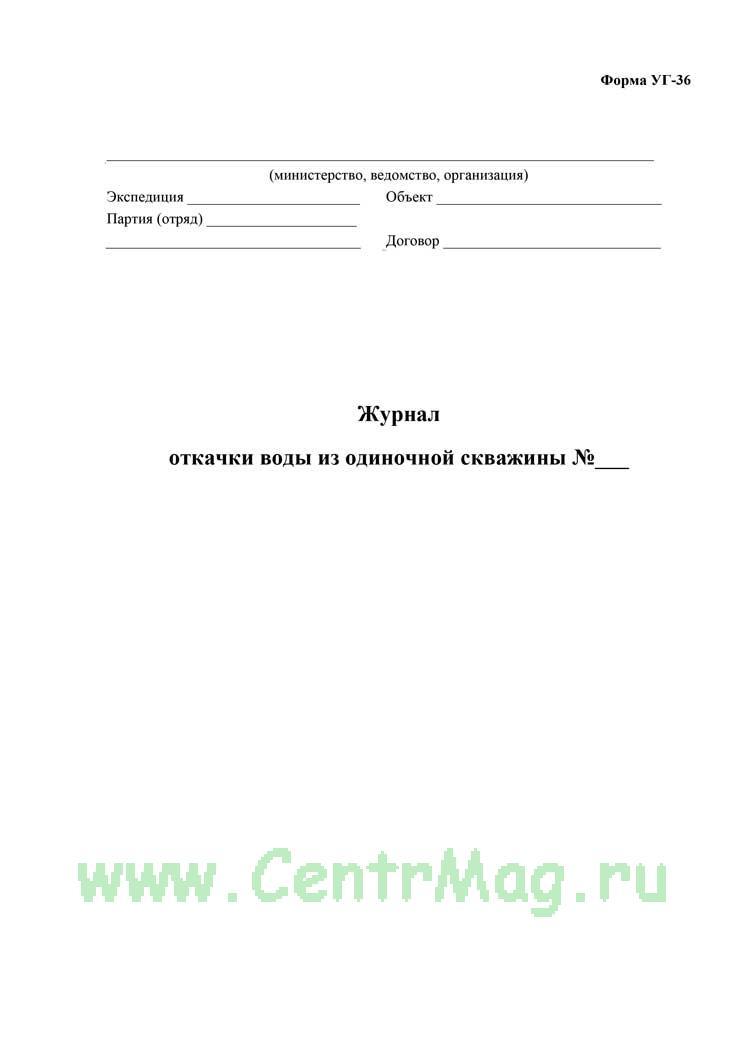 Журнал откачки воды из одиночной скважины форма УГ-36