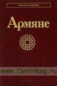 Армяне. Серия Народы и культуры