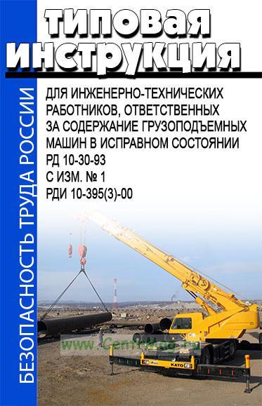 Типовая инструкция для инженерно-технических работников, ответственных за содержание грузоподъемных машин в исправном состоянии. РД 10-30-93 с изм. № 1 РДИ 10-395(3)-00