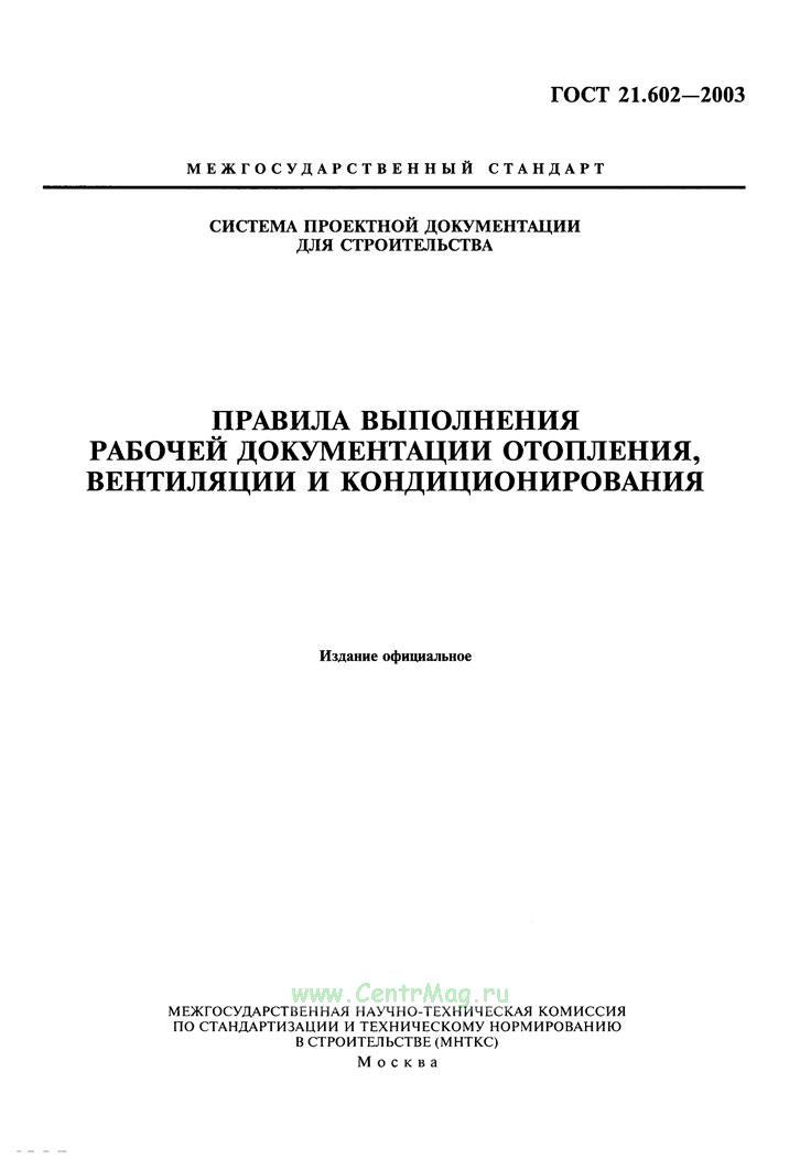 ГОСТ 21.602-2003 Система проектной документации для строительства. Правила выполнения рабочей документации отопления, вентиляции и кондиционирования