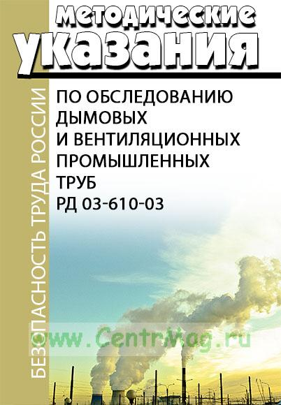 Методические указания по обследованию дымовых и вентиляционных промышленных труб. РД 03-610-03 2019 год. Последняя редакция