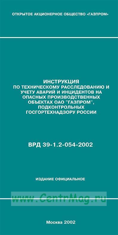 Инструкция по техническому расследованию и учету аварий и инцидентов на опасных производственных объектах  ОАО