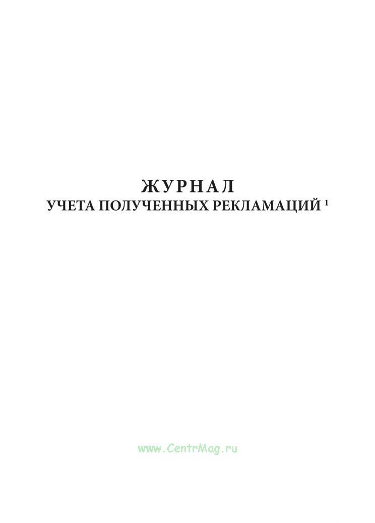 Журнал учета полученных рекламаций Форма 8