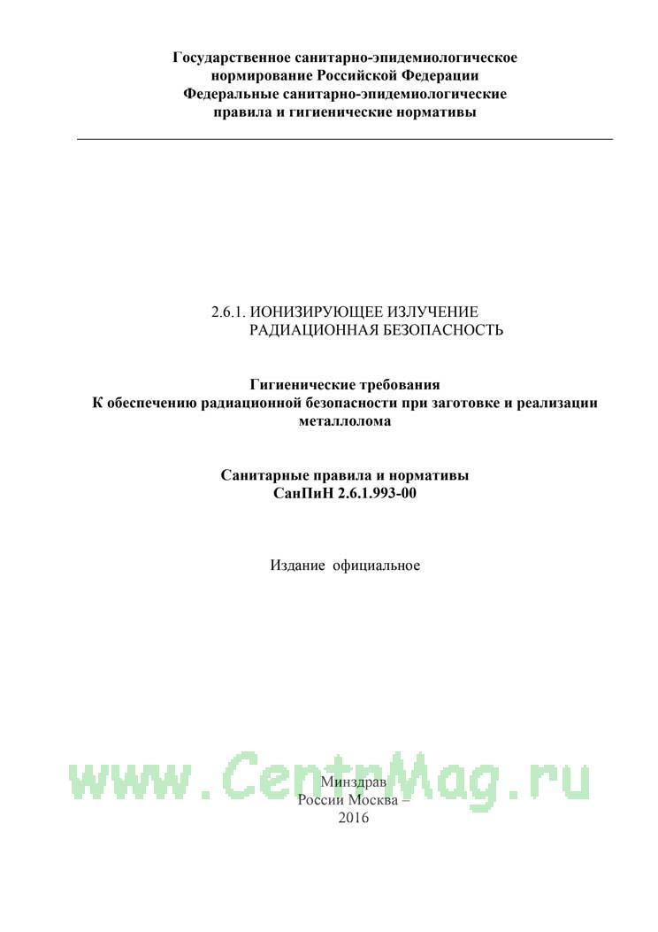 СанПиН 2.6.1.993-00 Гигиенические требования к обеспечению радиационной безопасности при заготовке и реализации металлолома 2019 год. Последняя редакция