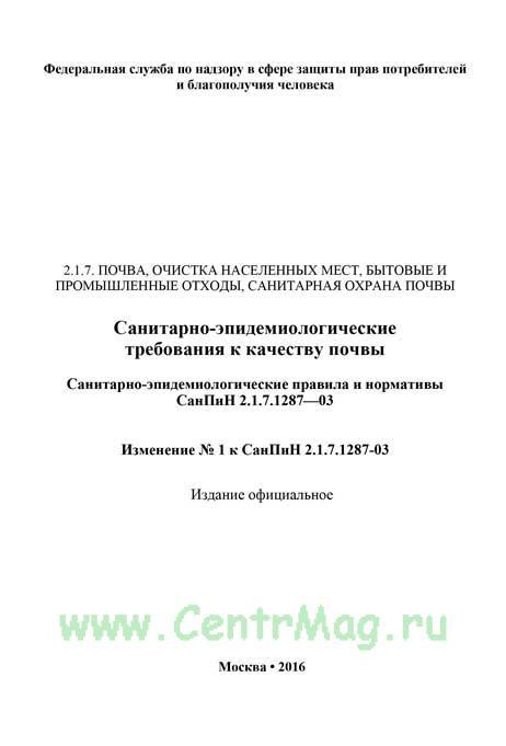 СанПиН 2.1.7.1287-03 Санитарно-эпидемиологические требования к качеству почвы Изменение № 1 2017 год. Последняя редакция