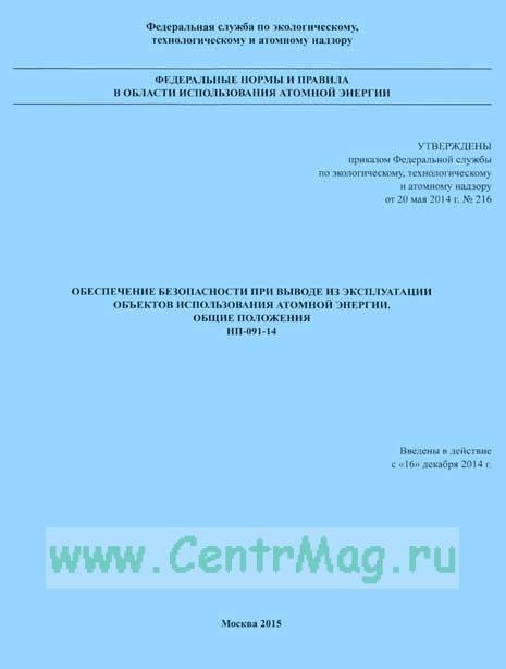 НП 091-14 Федеральные нормы и правила в области использования атомной энергии Обеспечение безопасности при выводе из эксплуатации объектов использования атомной энергии. Общие положения 2017 год. Последняя редакция