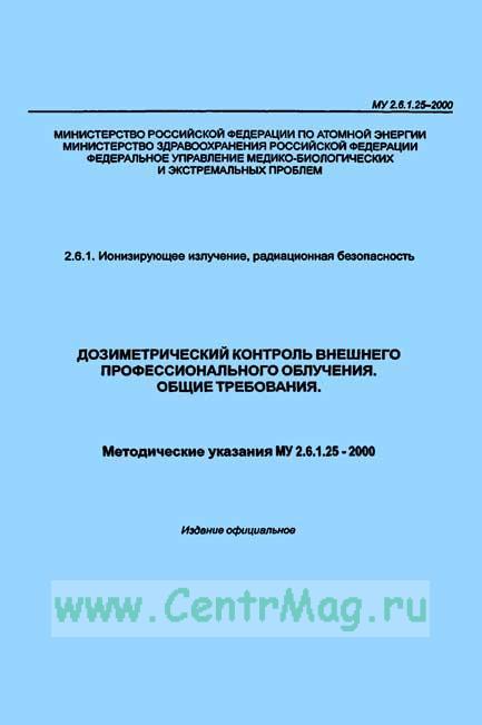 МУ 2.6.1.25-2000 Дозиметрический контроль внешнего профессионального облучения. Общие требования