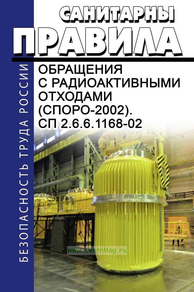 СП 2.6.6.1168-02 Санитарные правила обращения с радиоактивными отходами (СПОРО-2002) 2017 год. Последняя редакция