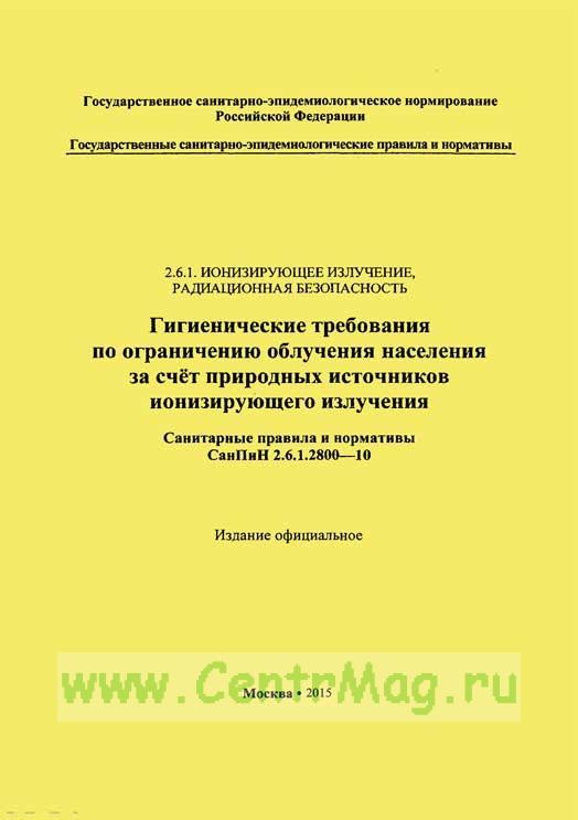 СанПиН 2.6.1.2800-10 Гигиенические требования по ограничению облучения населения за счет источников ионизирующего излучения 2017 год. Последняя редакция