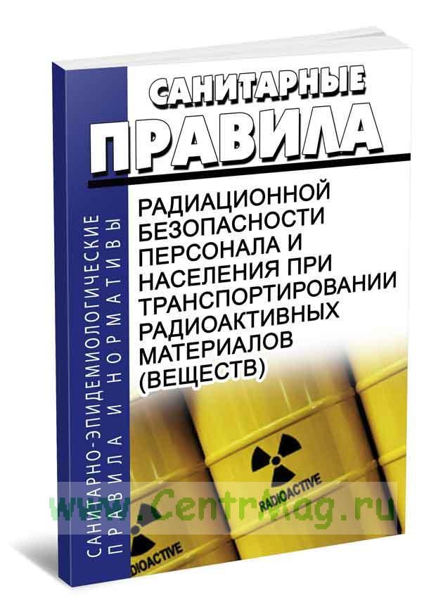 СанПиН 2.6.1.1281-03 Санитарные правила по радиационной безопасности персонала и населения при транспортировании радиоактивных материалов (веществ) 2019 год. Последняя редакция