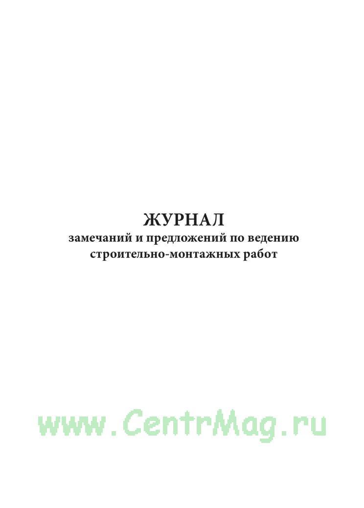 Журнал замечаний и предложений по ведению строительно-монтажных работ