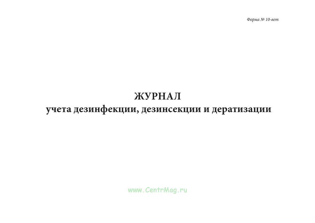 Журнал учета дезинфекции, дезинсекции и дератизации (форма N 10-вет)