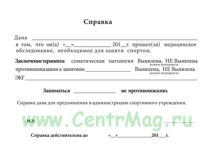 Медицинская справка для посещения спортивного зала (форма 083у-05)