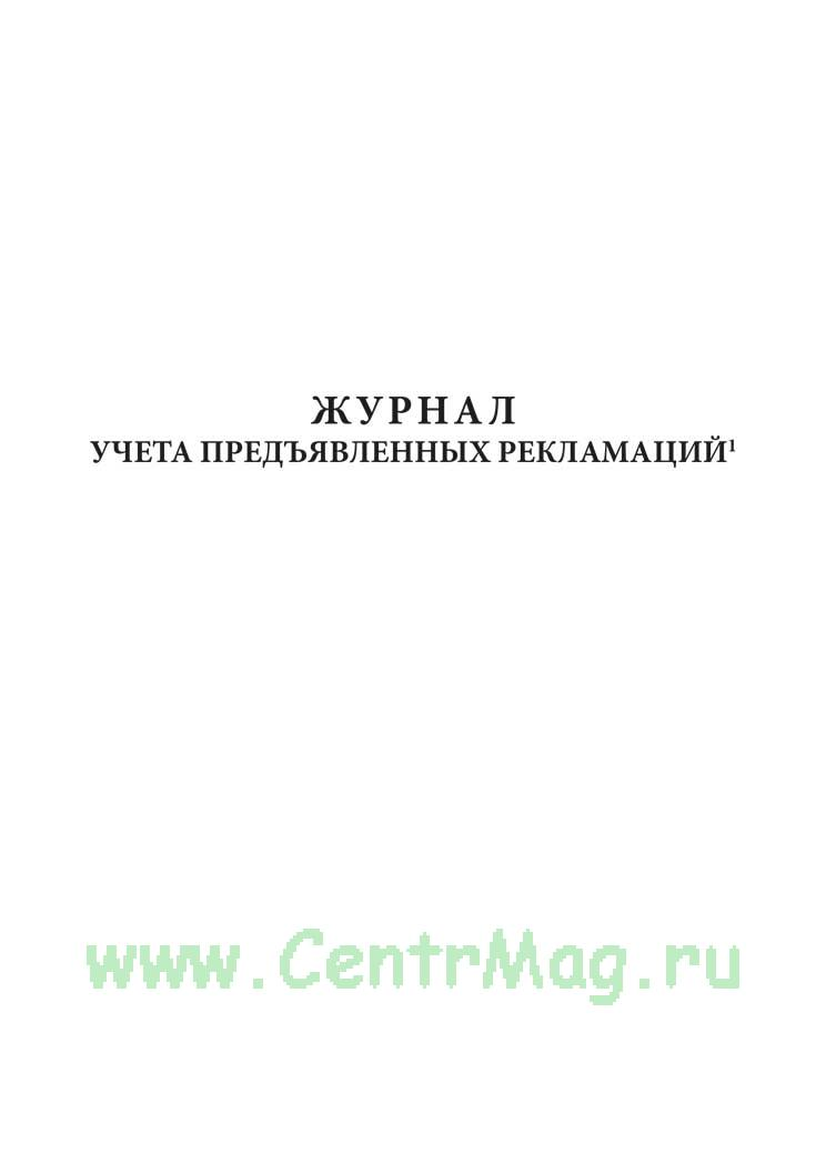 Журнал учета предъявляемых рекламаций Форма 7