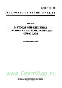 ГОСТ 10180-90 Бетоны. Методы определения прочности по контрольным образцам