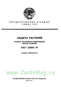ГОСТ 23885-79 Защита растений. Правила применения родентицидов против сусликов