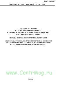 ГОСТ 8269.0-97 Щебень и гравий из плотных горных пород и отходов промышленного производства для строительных работ. Методы физико-механических испытаний