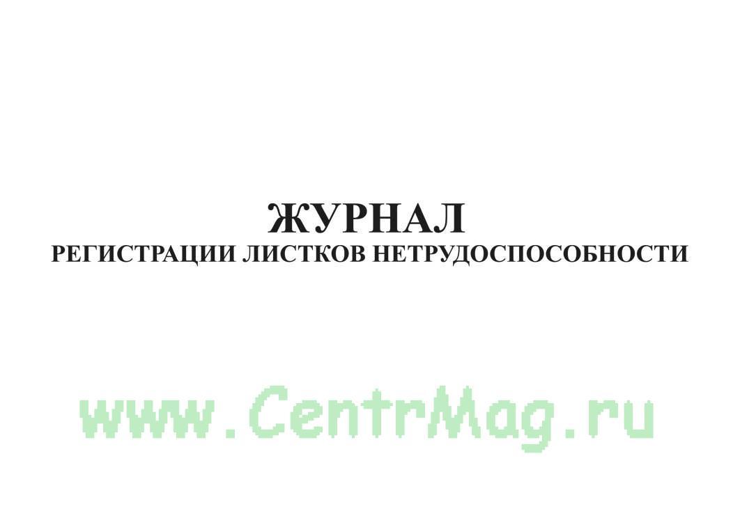 Журнал регистрации листков нетрудоспособности (горизонтальный)