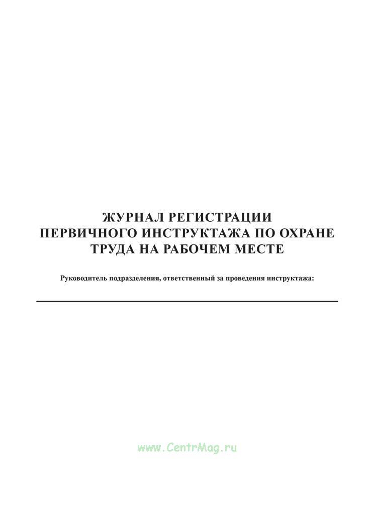 Журнал регистрации первичного инструктажа по охране труда на рабочем месте