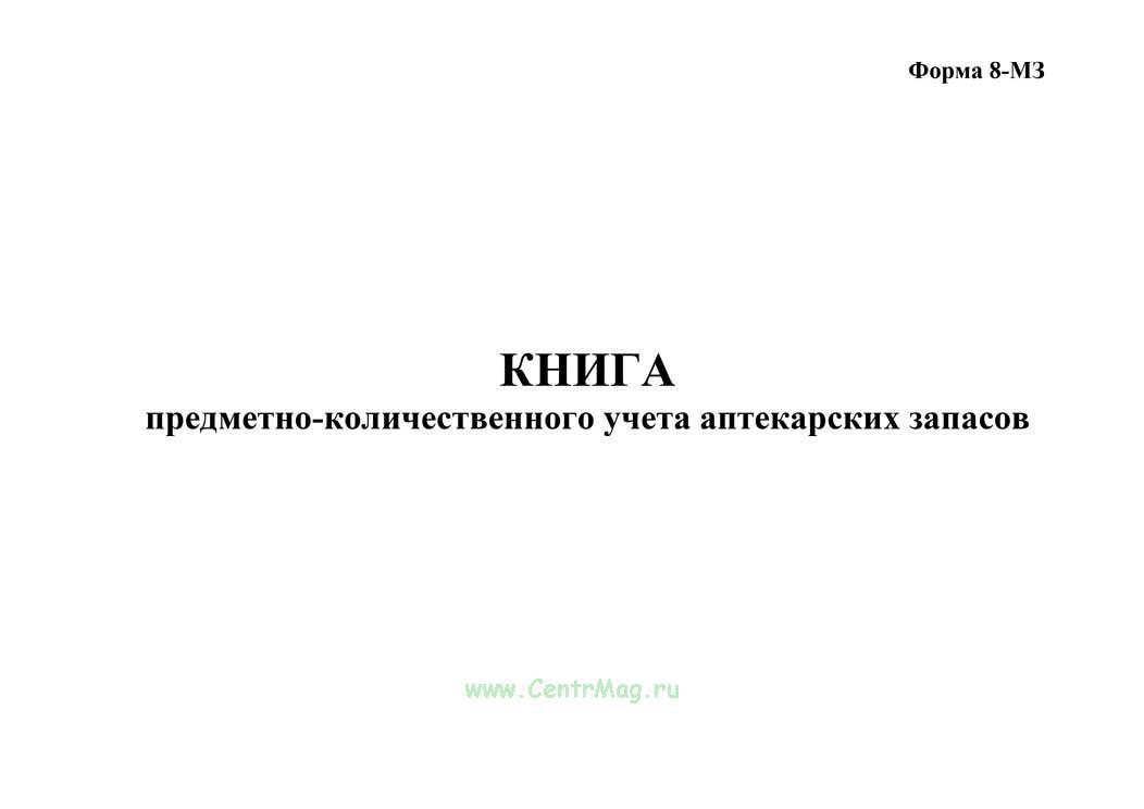 Книга предметно-количественного учета аптекарских запасов. Форма 8-МЗ