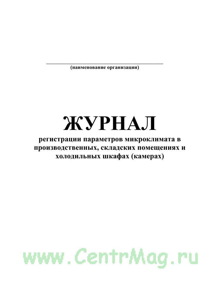 Журнал регистрации параметров микроклимата в производственных, складских помещениях и холодильных шкафах (камерах)