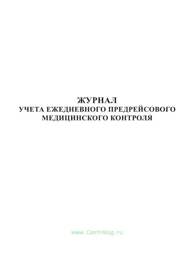 Журнал учета ежедневного предрейсового медицинского контроля (медосмотра)