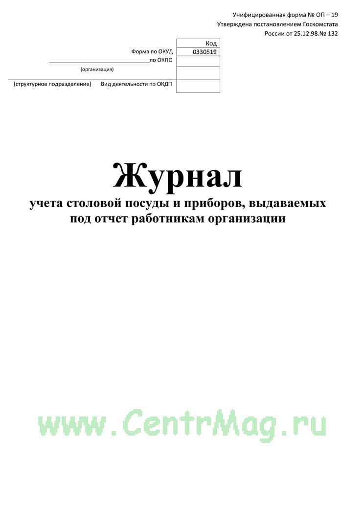 Журнал учета столовой посуды и приборов, выдаваемых под отчет работникам организации, Форма ОП-19