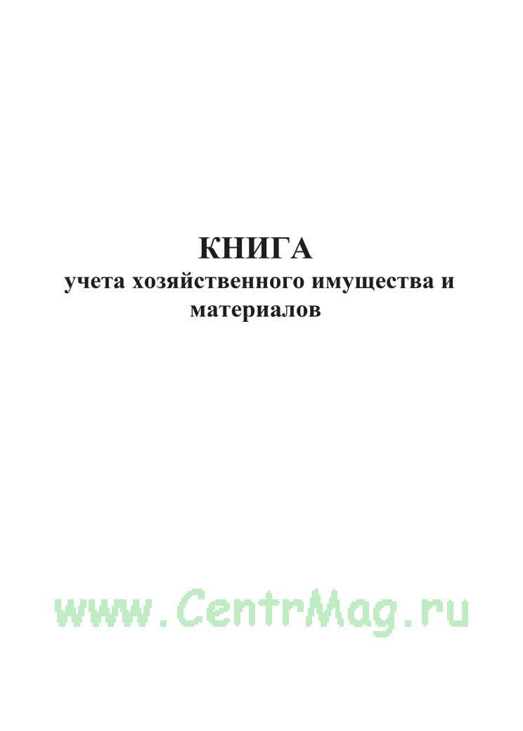 Книга учета хозяйственного имущества и материалов